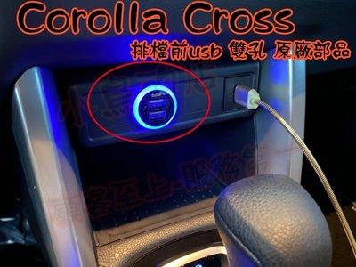 (小鳥的店)豐田 2020-21 Corolla Cross 雙孔 排檔前 USB 圓型 原廠部品 充電 2.1A