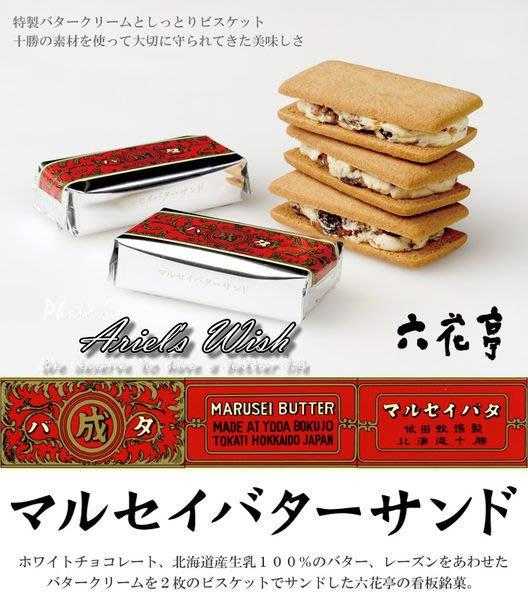 Ariel's Wish預購-日本北海道必買名產伴手禮限定販售六花亭-萊姆葡萄奶油夾心餅乾10入一盒