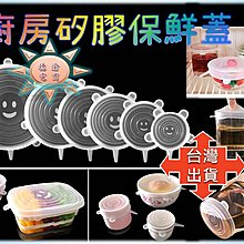 [現貨在台 台灣出貨]廚房矽膠保鮮蓋 冰箱保鮮蓋 圓形碗碟蓋 保鮮蓋6件組 密封蓋 碗蓋 可拉伸 可取代保鮮膜