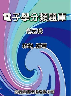 林昀 電子學分類題庫第五輯(90~103年研究所試題詳解)
