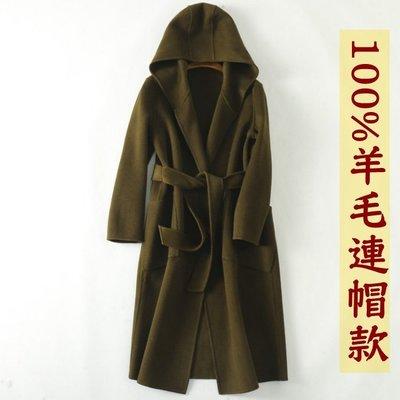 原單 外貿 尾單 // (特價回饋) 輕奢名媛感 慵懶風連帽系帶100%雙面羊毛呢子大衣外套女秋冬