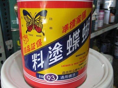 【振通油漆公司】蝴蝶牌通用噴漆 公會指定紫紅 1加崙裝(3.78公升) 網路特惠價