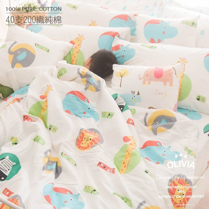 【OLIVIA 】40支200織純棉/   標準單人床包兩用被套三件組【森林之家】  童趣系列