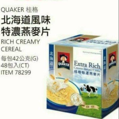 桂格 北海道風味特濃燕麥片 每包42公克x48包入-吉兒好市多COSTCO代購