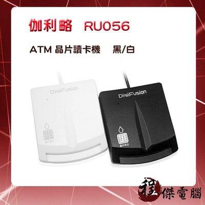 高雄程傑電腦』伽利略【RU056】 ATM 晶片讀卡機 【實體店家】