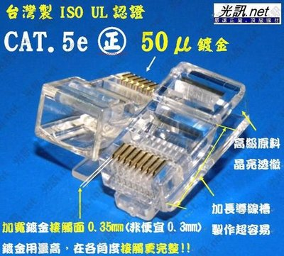 [ 光訊.net ] CAT.5e UTP 三叉 水晶頭 RJ45 網路線接頭  ㊣50U鍍金 大同網路線 CAT.6 UTP 台北市