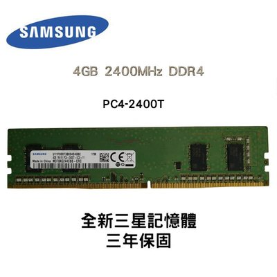 全新品 三星 4GB 2400MHz DDR4 2400T RDIMM 記憶體