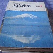 藍色小館8--------1981年.大白蓮華月刊{3月}