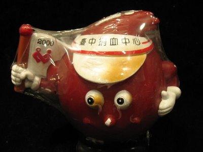 捐血寶寶 - 台中捐血中心 - 2000年潭子扶輪社版 - 帽缘紅色 - 保存狀況佳 - 151元起標