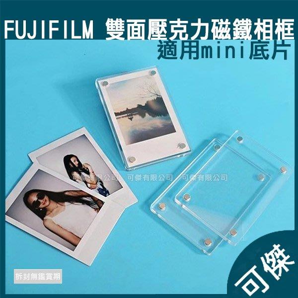 Fujifilm instax mini 3寸雙面壓克力磁鐵相框 相框 磁吸式 適用冰箱.鐵櫃.白板 適用mini底片