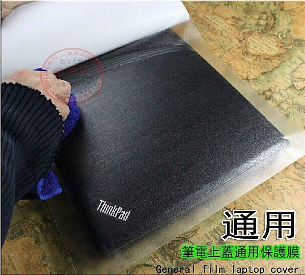 *蝶飛*專用背膜 上蓋膜 筆電殼 各大品牌通用型DIY筆電包膜紙+送腕托貼 上蓋貼 A556UF