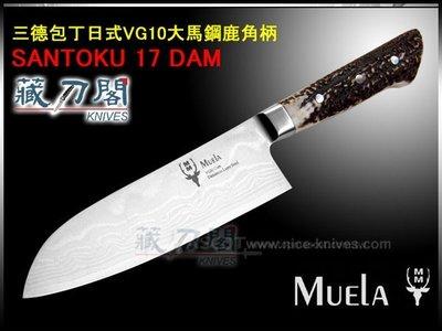 《藏刀閣》MUELA-三德包丁日式廚刀