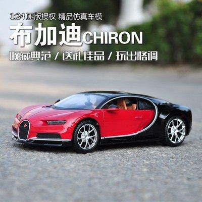 【小麗生活館】美馳圖1 24 布加迪跑車 原廠仿真合金汽車模型 擺件工藝品