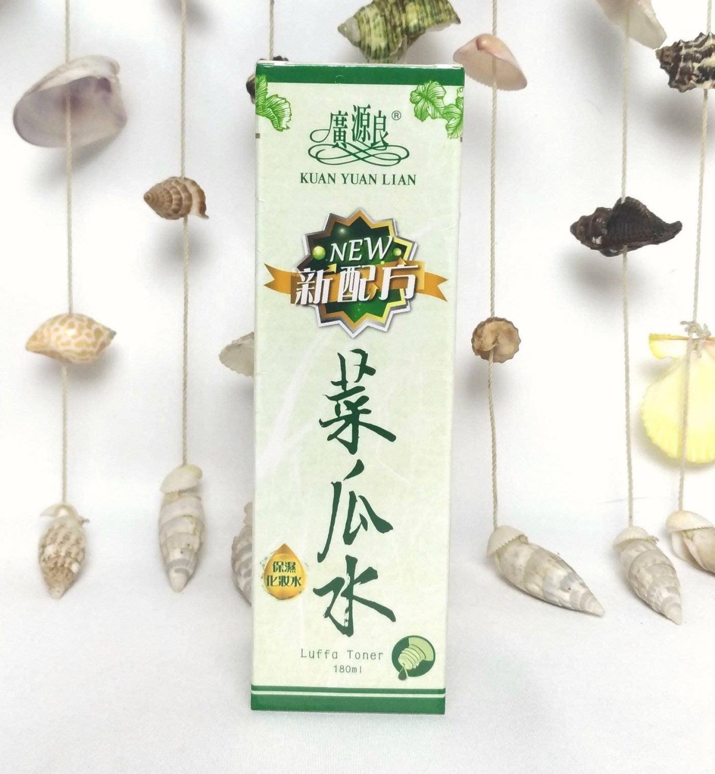 廣源良絲瓜水/菜瓜水(新配方) 180ml/保濕化妝水
