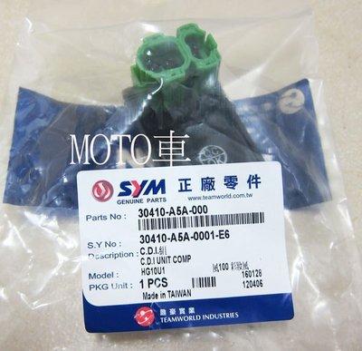 《MOTO車》三陽 原廠 電子點火 CDI 風100 MIO100 R1 100 (A5A) CDI,販售中