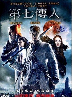【 LECH 影音專賣坊~*】第七傳人 DVD N670(二手片)滿千元免運費!