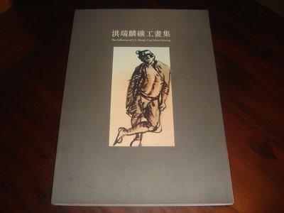 【三米藝術二手書店】洪瑞麟礦工畫集~~珍藏書交流分享,高青建設股份有限公司出版