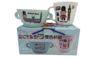 {阿猴達可達生活館} British Bear英國熊 雙色陶瓷杯碗組(湯碗+馬克杯)寬口設計/可適於微波爐 特價中