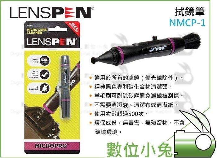 數位小兔【LENSPEN NMCP-1 觀景窗 微單眼 拭鏡筆】小DC 清潔筆 毛刷 清潔組 石墨碳頭 mcp1