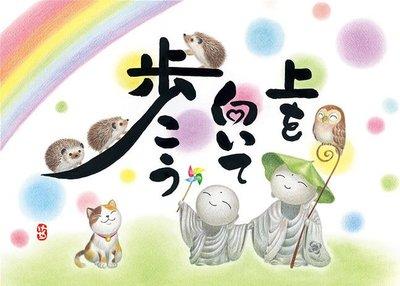 日本進口拼圖 吉祥 惠雪 地藏王菩薩 讓我們一起努力向前 500片拼圖 500-260