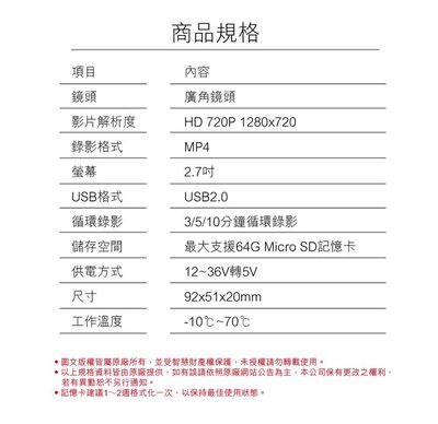 (送32G卡)【安全專家】全視線R638 前後HD高畫質 雙鏡頭 機車 行車記錄器