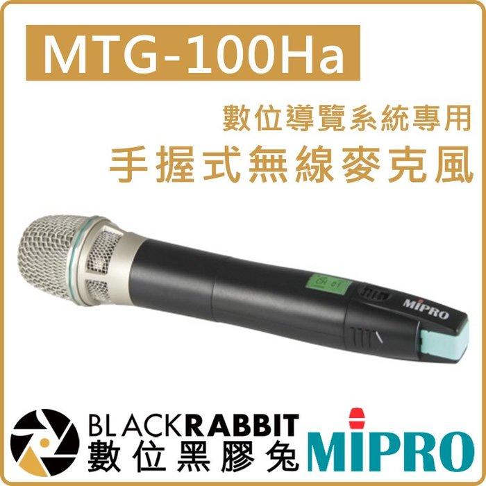 數位黑膠兔【 MIPRO 嘉強 MTG-100Ha 數位導覽系統專用 手握式 無線麥克風】3號電池 會議 翻譯 教學