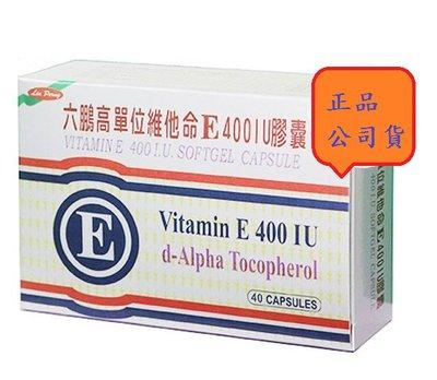 唯可媽媽╭☆ 六鵬高單位維他命E400IU膠囊40顆/維生素E