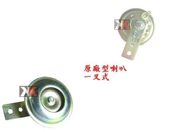K2零件王.全新原廠型.櫻花牌.一叉喇叭.迪奧/迪迪/恰恰/翔鶴/ZAP/JR/得意/R1/高手