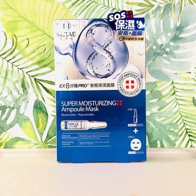 沒有名字的香水店? 未來美 EX8分鐘 PRO安瓶面膜 水潤/保濕/亮白(3入)