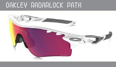 公司貨 OAKLEY Radarlock Path 亞洲版自行車運動太陽眼鏡 白框PRIZM鏡片 免運費 新北市