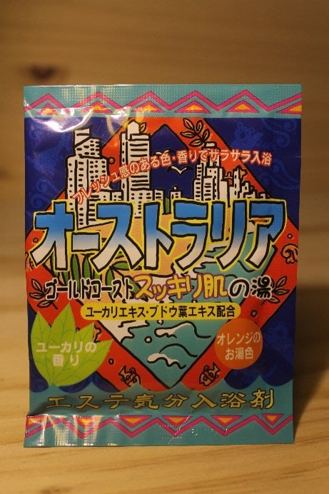 (I LOVE樂多)日本進口 澳大利亞 黃金海岸清爽肌膚之湯 泡湯粉/入浴劑/泡澡粉