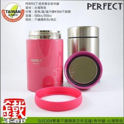 白鐵本部㊣理想牌『PERFECT經典真空食物罐500cc』燜燒罐/保鮮盒/便當盒,正304不鏽鋼製安全無毒!保溫杯