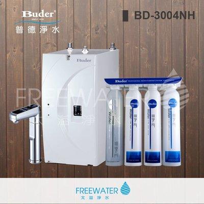 潔絲米推【太溢淨水】BD-3004NH ※免費安裝漏水偵測器《普德公司貨》廚下型觸控龍頭