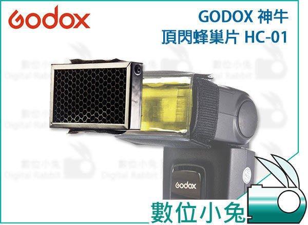數位小兔【GODOX 神牛 HC-01 蜂巢罩】通用型 機頂 閃燈 離閃 頂閃 蜂巢片 HC 01 可加購 濾色片組