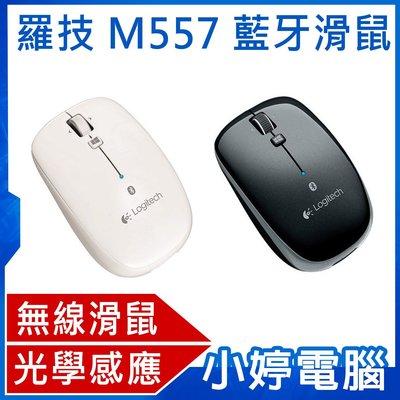 【小婷電腦*光學滑鼠】全新 Logitech 羅技 M557 藍牙滑鼠 光學感應 無線滑鼠