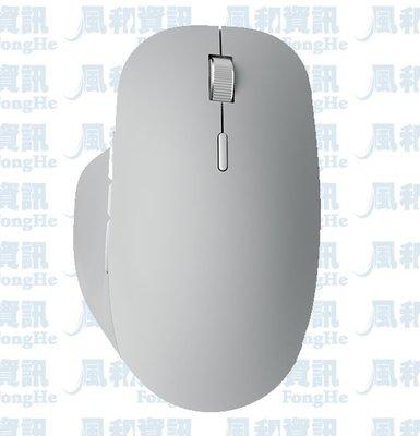 微軟 Microsoft Surface Precision Mouse 精準滑鼠【風和資訊】