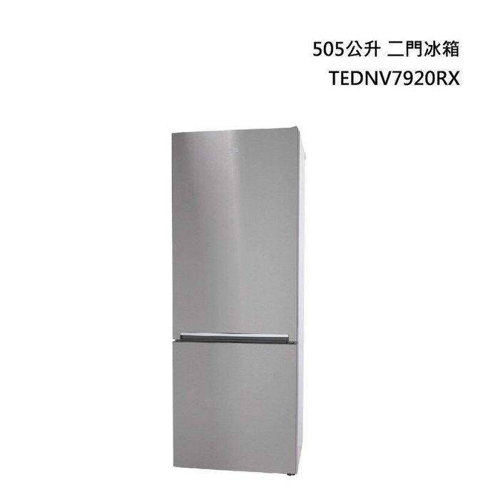 *~新家電館~* 【beko 倍科 TEDNV7920RX】 505L 二門冰箱【實體店面】
