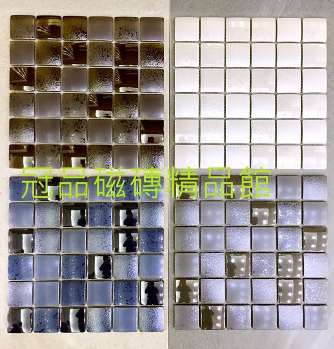 ◎冠品磁磚精品館◎日本進口精品 奈米閃光釉馬賽克–4.5X4.5 CM