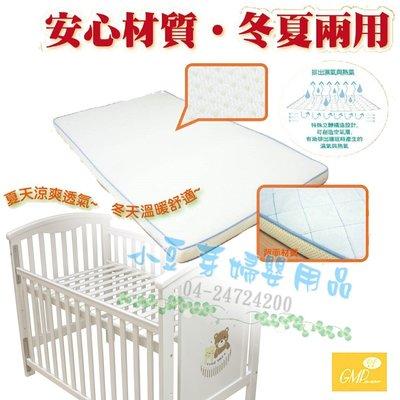GMP 嬰兒床床墊_高含氧3D立體蜂巢透氣床墊 §小豆芽§ GMP BABY 高含氧3D立體蜂巢透氣床墊【來電優惠】