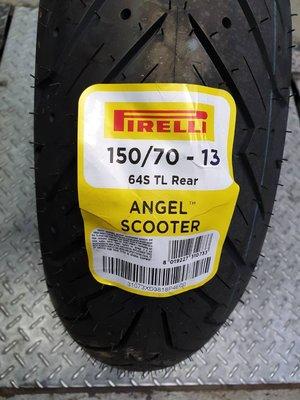 免運 倍耐力 PIRELLI 天使胎 ANGEL SCOOTER 機車輪胎 150/70-13 價格3700 馬克車業