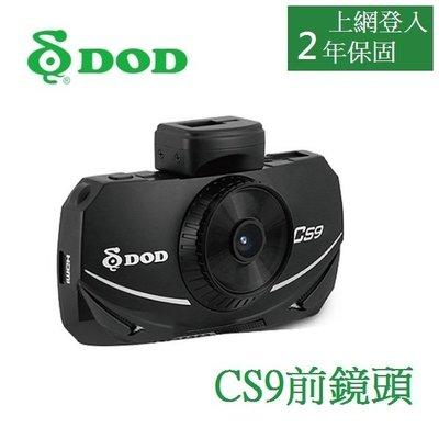 【保固2年】送64G+後扣 DOD CS9 1CH前鏡 測速提醒 WIFI 行車記錄器 行車紀錄器 【可刷卡+附發票】