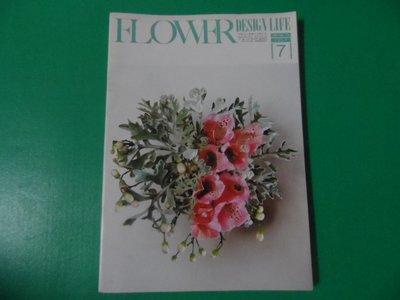 大熊書坊-日文期刊 FLOWER 1982/ 7 -31/1
