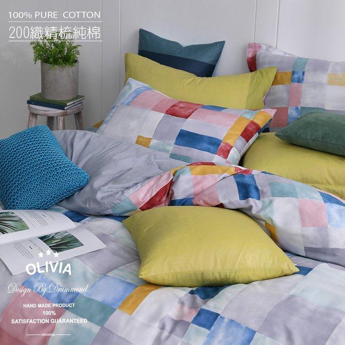 【OLIVIA 】DR860 Picasso 彩色 標準單人薄床包枕套兩件組【不含被套】玩色系列 100%精梳棉 台灣製