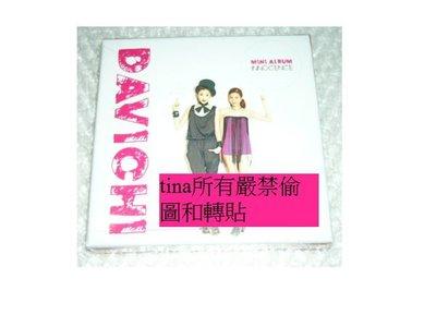 姜敏京姜珉京Davichi 韓國原版迷你專輯Davichi Mini Album - Innocence下標即售