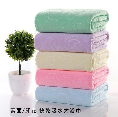 素面/印花 快乾吸水大浴巾