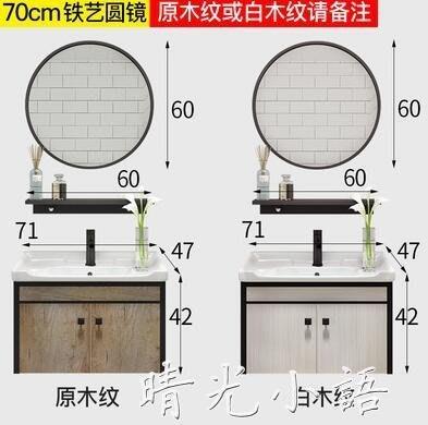 北歐智能浴室櫃洗臉洗手盆櫃組合現代簡約面池衛生間洗漱台掛墻式QM