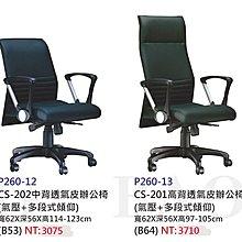 【進日興家具】P260-12 高級透氣皮辦公椅(中背/高背,兩款)(氣壓+多段式傾仰) 台南。高雄。屏東 傢俱宅配