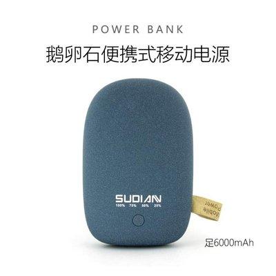 鵝卵石行動電源SUDIAN足6000毫安禮品移動電源蘋果安卓手機通用便攜