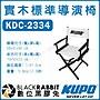 數位黑膠兔【 KUPO KDC- 2334 實木標準導演椅...