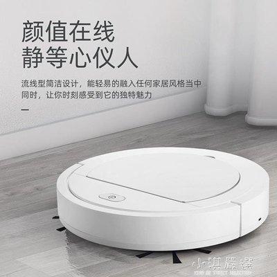 掃地機器人家用智慧全自動懶人拖地機擦地三合一體超薄吸塵器靜音